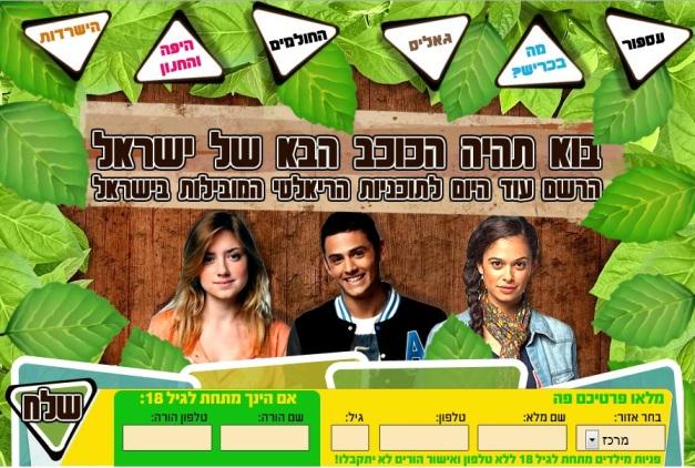 בוא להיות הכוכב הבא של ישראל!