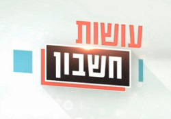 עושות חשבון ערוץ 10